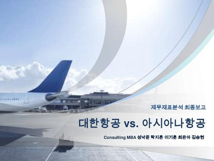 제무재표분석 최종보고대한항공 vs. 아시아나항공   Consulting MBA 성낙준 탁지흔 이기훈 최은아 김승현
