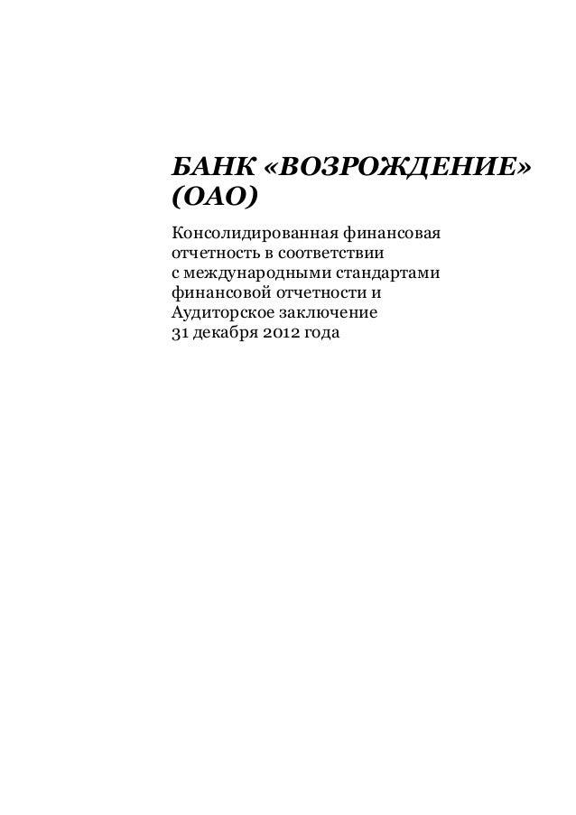 БАНК «ВОЗРОЖДЕНИЕ»(ОАО)Консолидированная финансоваяотчетность в соответствиис международными стандартамифинансовой отчетно...