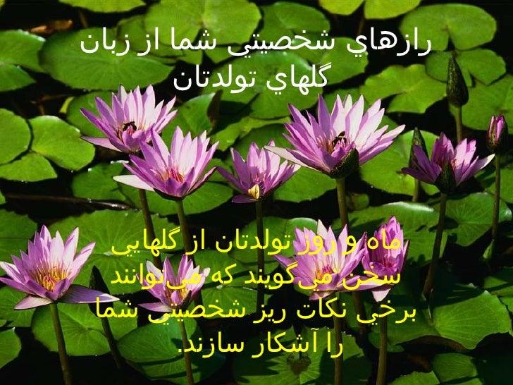 رازهاي شخصيتي شما از زبان  گلهاي تولدتان ماه و روز تولدتان از گلهايي سخن مي  گويند كه مي  توانند برخي نكات ريز شخصيتي ...