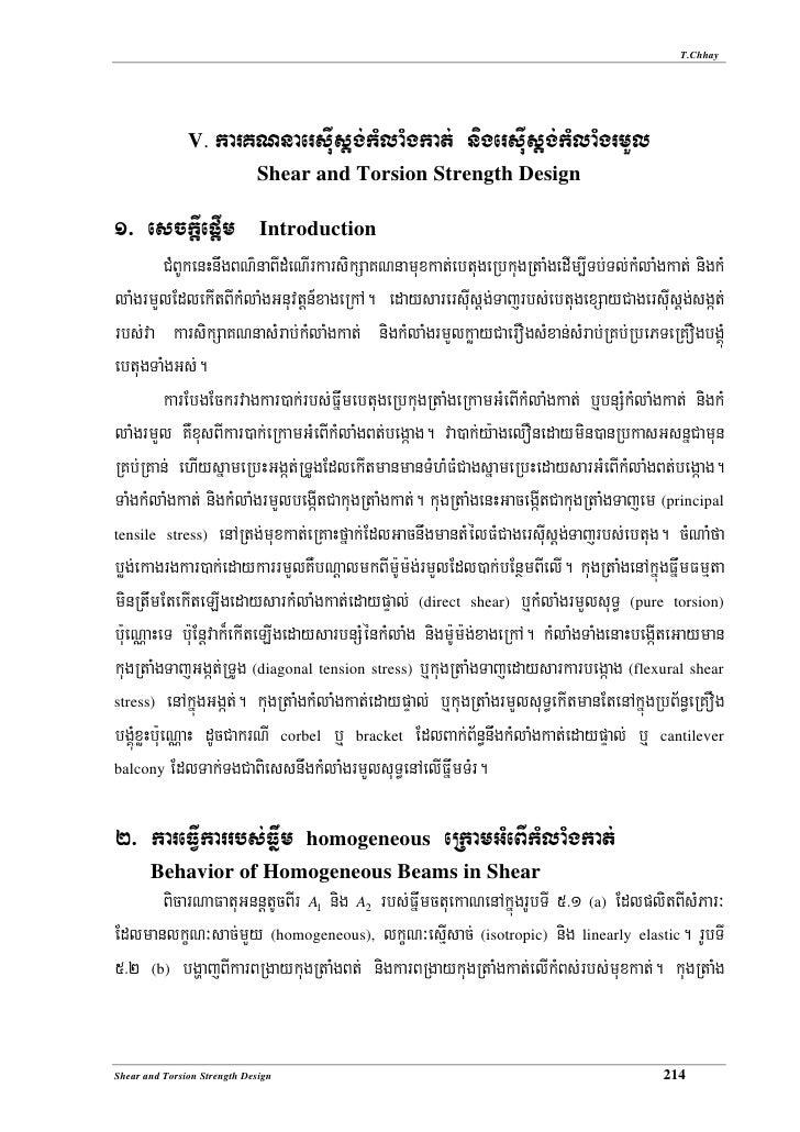 T.Chhay                    V.   karKNnaersIusþg;kMlaMgkat; nigersIusþg;kMlaMgrmYl                              Shear and T...