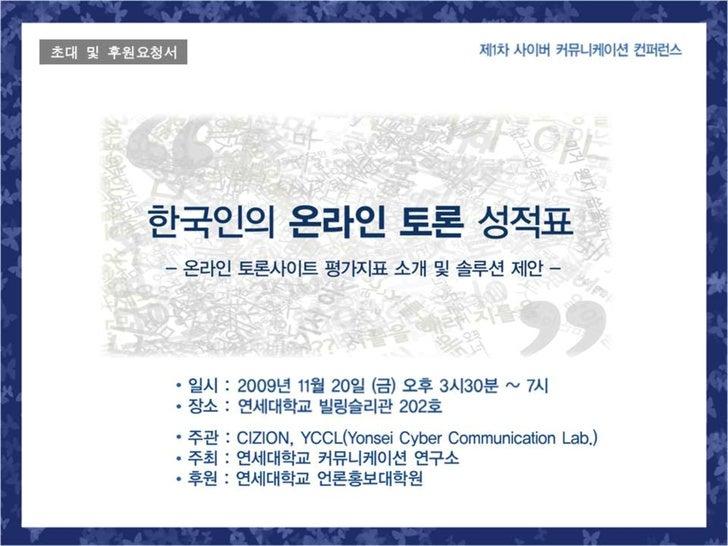 INVITATION [Cyber Communication Conference]