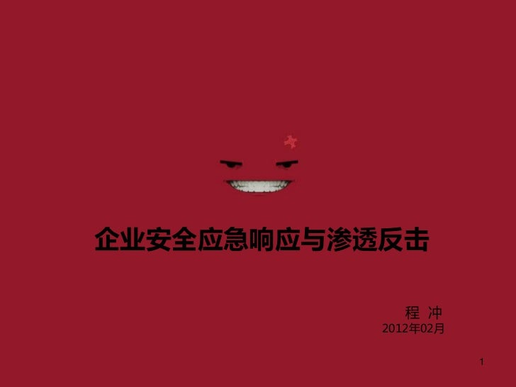 企业安全应急响应与渗透反击             程 冲           2012年02月                      1