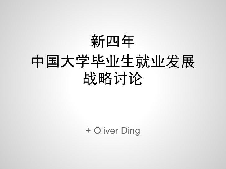 新四年中国大学毕业生就业发展    战略讨论   + Oliver Ding