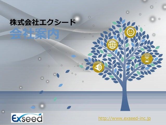 株式会社エクシード  会社案内  http://www.exseed-inc.jp