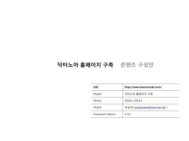 닥터노아 홈페이지 구축  콘텐츠 구성안  URL  http://www.doctornoah.com/  Project  닥터노아 홈페이지 구축  Period  2014.1~2014.1  작성자  우송지( sarangheaz...