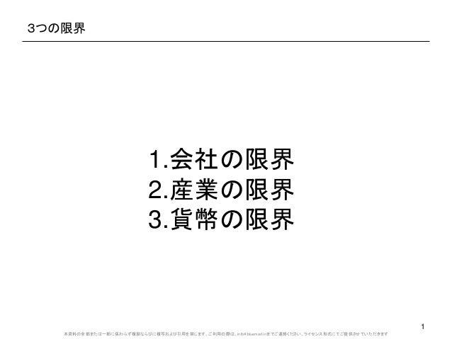 横浜市立大学V0.2 161018 Slide 2