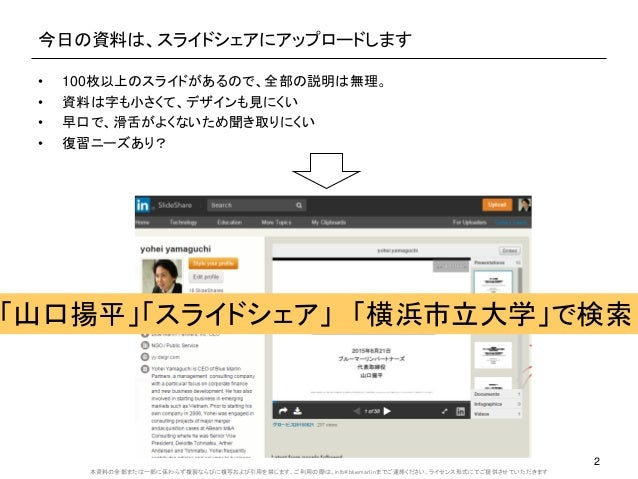 横浜市立大学V0.2 161018 Slide 3