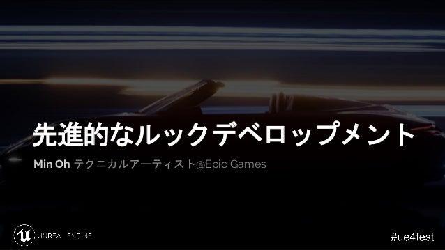 先進的なルックデベロップメント Min Oh テクニカルアーティスト@Epic Games