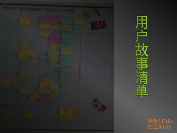 用户故事清单<br />@懒人Felix<br />2011年5月<br />