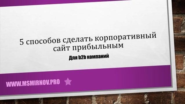 Рад встрече! • Михаил Игоревич Смирнов • В маркетинге с 2001 года • Работал с маркетинговыми бюджетами до 3 000 000р. • Св...