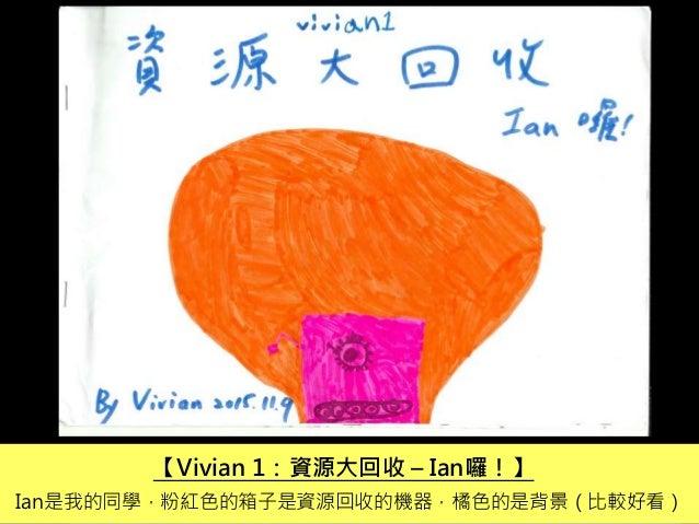 【Vivian 1:資源大回收 – Ian囉!】 Ian是我的同學,粉紅色的箱子是資源回收的機器,橘色的是背景(比較好看)