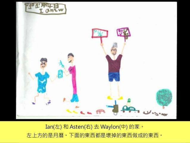 小V童書系列 01 【 資源大回收-Ian囉!】 Slide 2