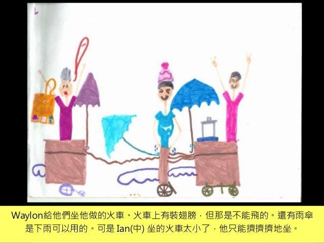 小V童書系列 01 【 資源大回收-Ian囉!】 Slide 3