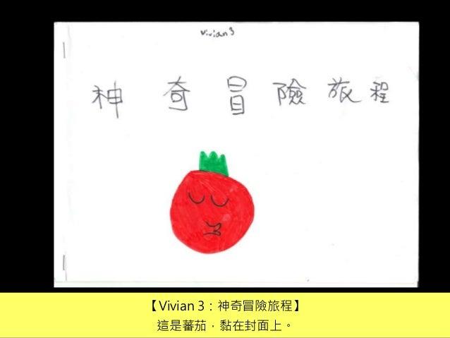 【Vivian 3:神奇冒險旅程】 這是蕃茄,黏在封面上。