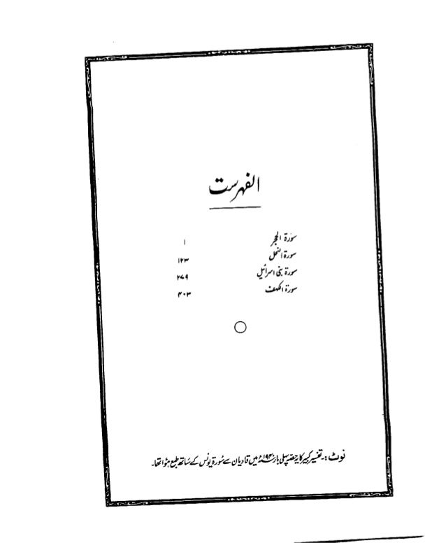 The holy Qur'an -Tafseer Kabir (تفسیر کبیر ) and short commentary in Urdu Vol 4 Slide 2