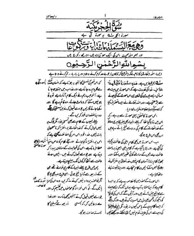 The holy Qur'an -Tafseer Kabir (تفسیر کبیر ) and short commentary in Urdu Vol 4 Slide 3