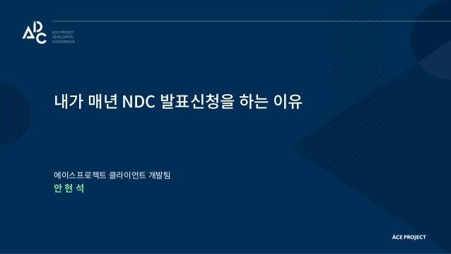 내가 매년 NDC 발표신청을 하는 이유 Slide 1