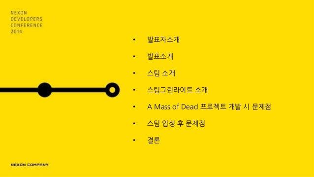 [NDC14] A Mass of Dead 스팀 입성 성공기 Slide 2