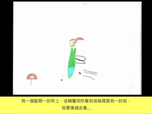 小V童書系列 05 【 阿姨的生日 一】 Slide 2