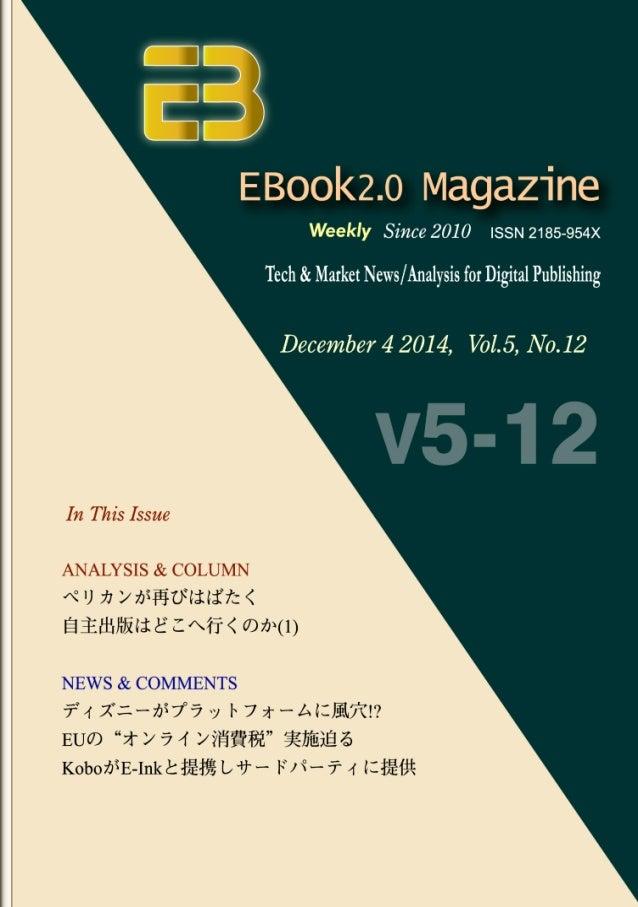 EBook2 Magazine Vol.5, No.12, 12/04/2014 ©2010-14 OTI, Inc. 1 E-Book 2.0 Magazine 2014 年 12 月 4 日号 Vol.5, No.12, 12/04/201...
