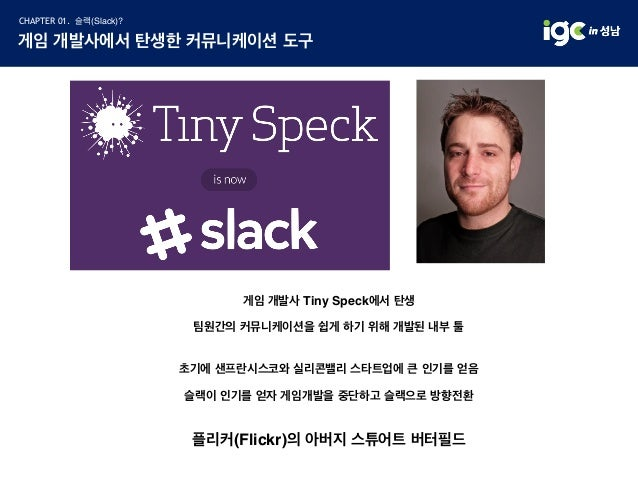 [IGC 2017] 우리는 슬랙(Slack) 한다 Slide 3