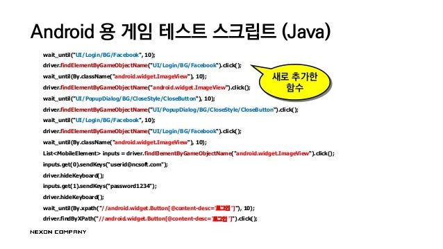 "Android 용 게임 테스트 스크립트 (Java) wait_until(""UI/Login/BG/Facebook"", 10); driver.findElementByGameObjectName(""UI/Login/BG/Faceb..."