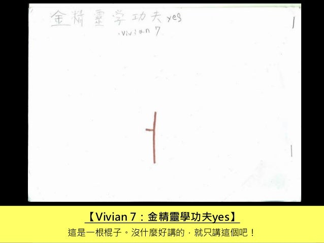 【Vivian 7:金精靈學功夫yes】 這是一根棍子。沒什麼好講的,就只講這個吧!