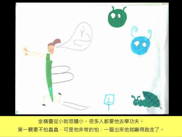 小V童書系列 07 【 金精靈學功夫yes 】 Slide 2