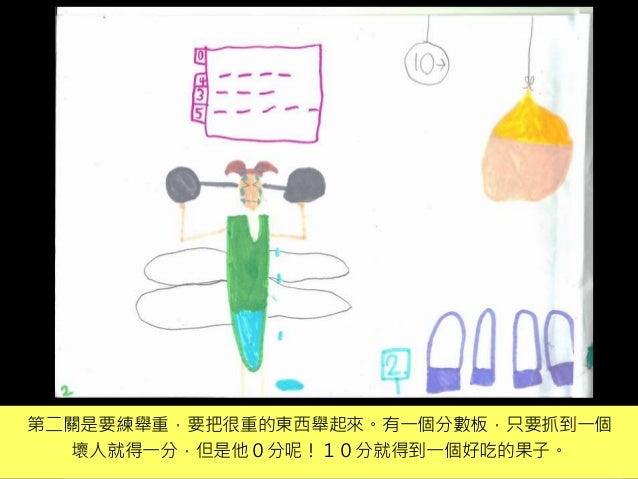 小V童書系列 07 【 金精靈學功夫yes 】 Slide 3