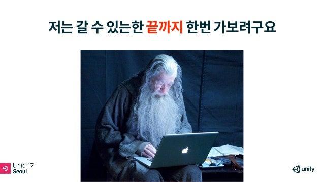 Unite17 Seoul 저의 미래는 정말 치킨집 사장님인가요