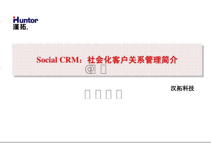 Social CRM:社会化客户关系管理简介        @Sö_                    汉拓科技       lIbÓyÑb€