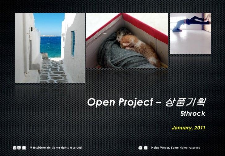 Open Project – 상품기획                                                                    5throck                            ...