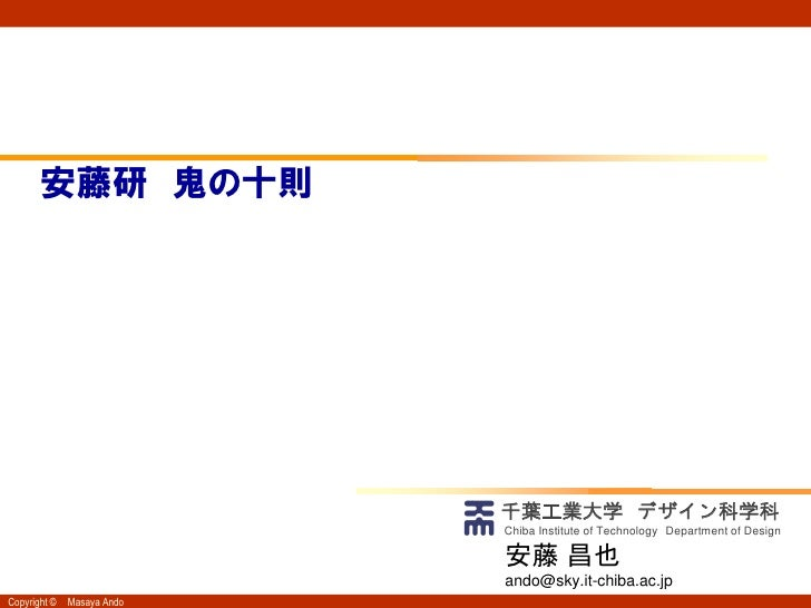 安藤研 鬼の十則                            千葉工業大学 デザイン科学科                            Chiba Institute of Technology Department of ...