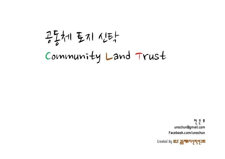 공동체 토지 신탁Community Land Trust                                     전은호                           unochun@gmail.com         ...