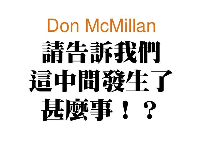 Don McMillan 請告訴我們這中間發生了 甚麼事!?