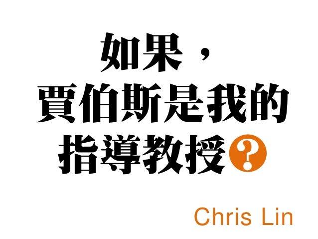 如果,賈伯斯是我的指導教授?   Chris Lin