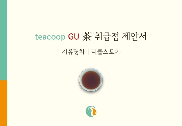 teacoop GU 茶 취급점 제안서 지유명차 | 티쿱스토어