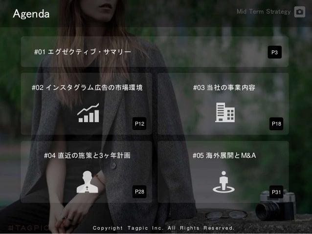 タグピク社成長戦略説明資料 V1 Slide 2