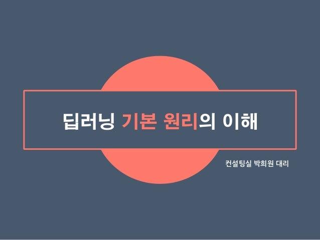 딥러닝 기본 원리의 이해 컨설팅실 박희원 대리