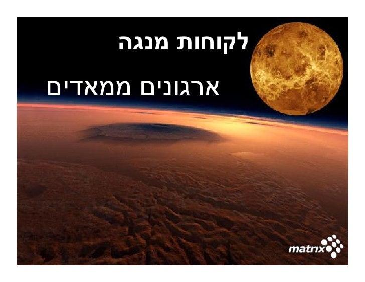 לקוחות מנגה ארגונים ממאדים