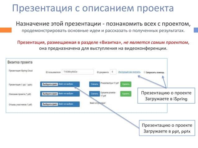 Презентация с описанием проекта Презентацию о проекте Загружаете в iSpring Назначение этой презентации - познакомить всех ...