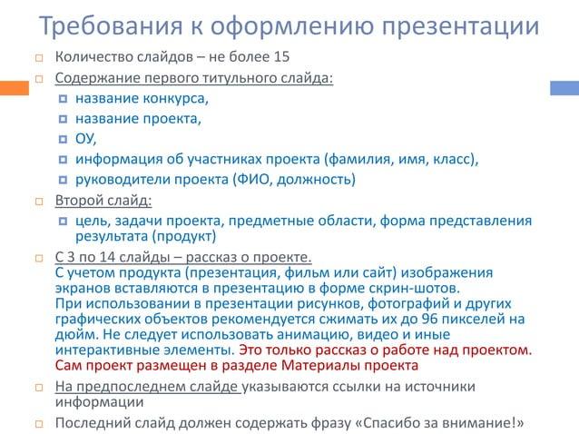  Количество слайдов – не более 15  Содержание первого титульного слайда:  название конкурса,  название проекта,  ОУ, ...