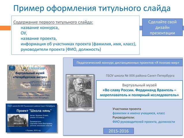 Содержание первого титульного слайда: название конкурса, ОУ, название проекта, информация об участниках проекта (фамилия, ...