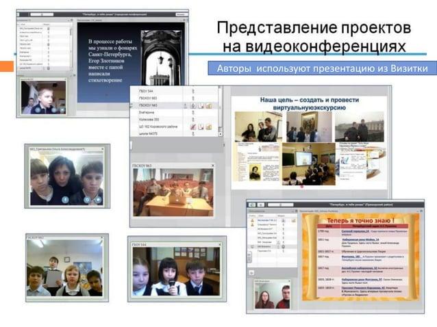 Авторы используют презентацию из Визитки