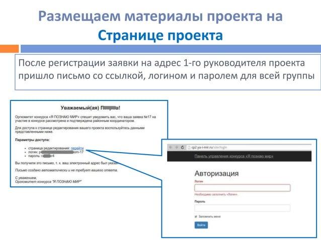 Размещаем материалы проекта на Странице проекта После регистрации заявки на адрес 1-го руководителя проекта пришло письмо ...