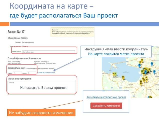 Координата на карте – где будет располагаться Ваш проект Не забудьте сохранить изменения Инструкция «Как ввести координату...