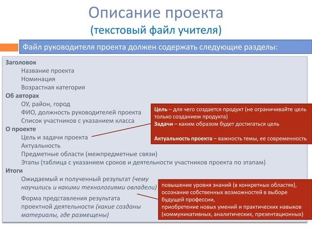 Описание проекта (текстовый файл учителя) Файл руководителя проекта должен содержать следующие разделы: Заголовок Название...