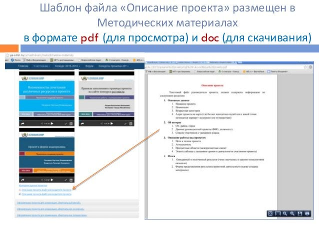 Шаблон файла «Описание проекта» размещен в Методических материалах в формате pdf (для просмотра) и doc (для скачивания)