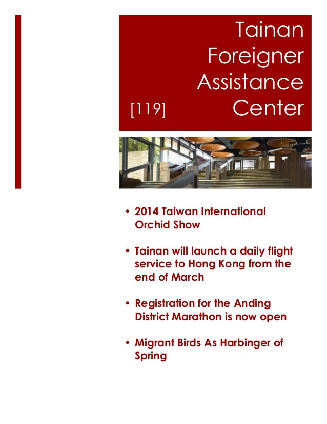 Tainan Foreigner Assistance Center[119] • 2014 Taiwan International Orchid Show • Tainan will launch a daily flight servic...