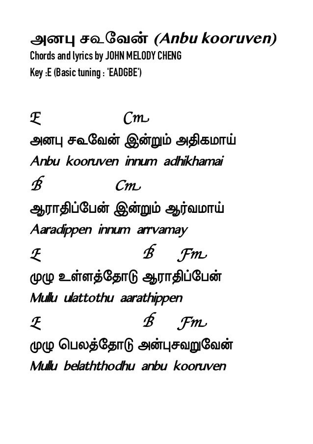 அனபு ச௳வேவேன் (Anbu kooruven) Chords and lyrics by JOHN MELODY CHENG Key :E (Basic tuning : 'EADGBE') E Cm அனபு ச௳வேவேன் இ...